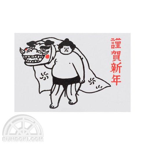 【西東】おはぎやま年賀状(ししまい)