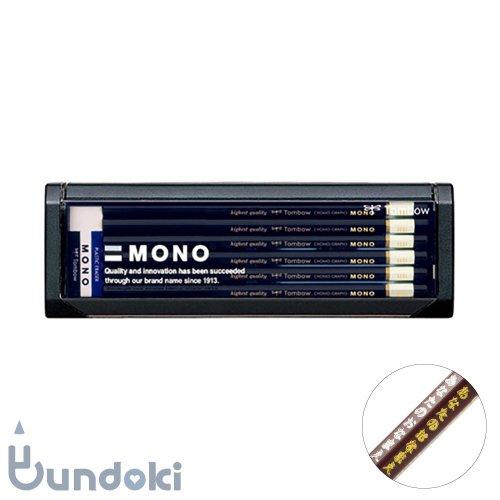 【TOMBOW/トンボ鉛筆】MONO/モノ鉛筆【箔押し名入れ】