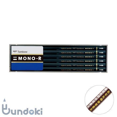 【TOMBOW/トンボ鉛筆】MONO-R / モノR鉛筆【箔押し名入れ】