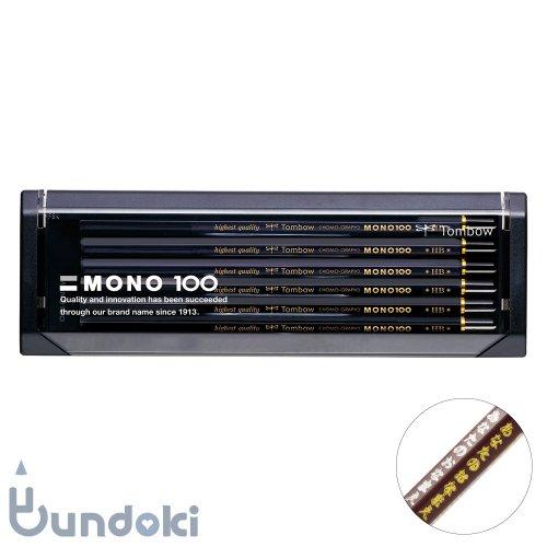 【TOMBOW/トンボ鉛筆】MONO 100 /モノ100鉛筆【箔押し名入れ】