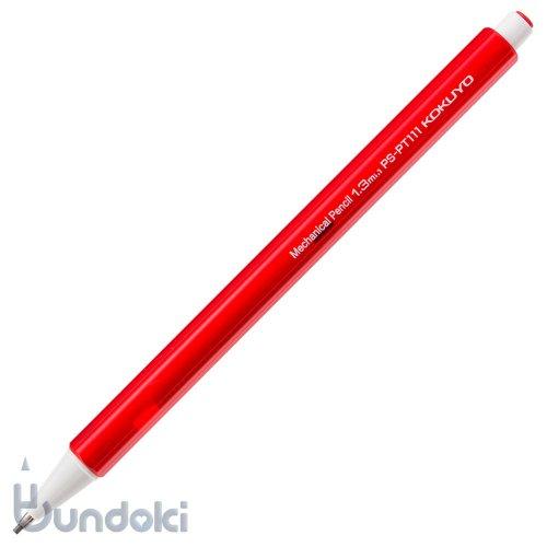 【KOKUYO/コクヨ】鉛筆シャープ・キャンディカラー 1.3mm(赤)