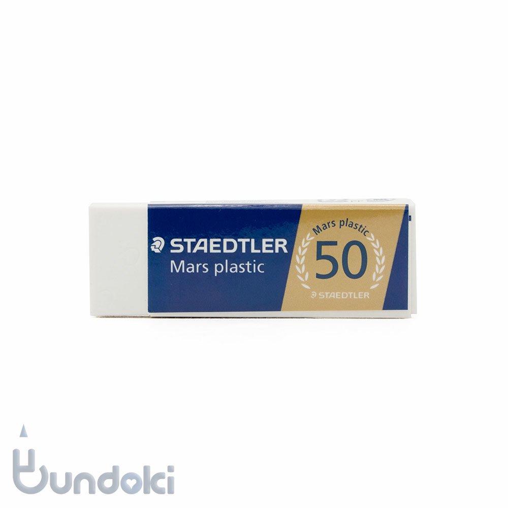 【STAEDTLER/ステッドラー】マルスプラスチック・50周年パッケージ