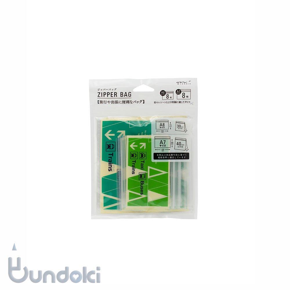 【MIDORI/ミドリ】ジッパーバッグ アソート( A8/A7・緑)