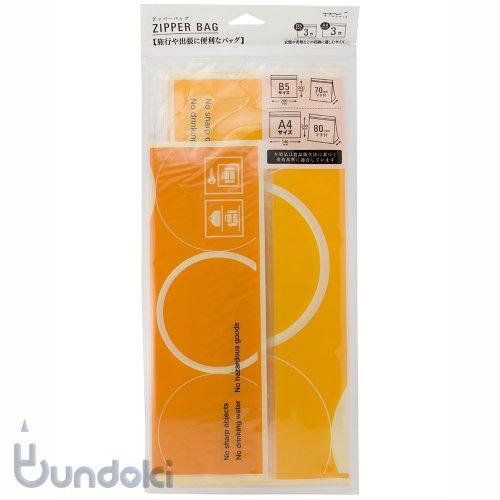 【MIDORI/ミドリ】ジッパーバッグ アソート( B5/A4・黄)