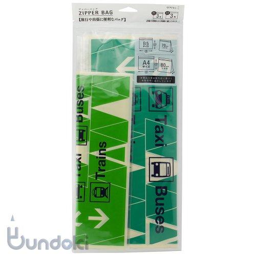 【MIDORI/ミドリ】ジッパーバッグ アソート( B5/A4・緑)