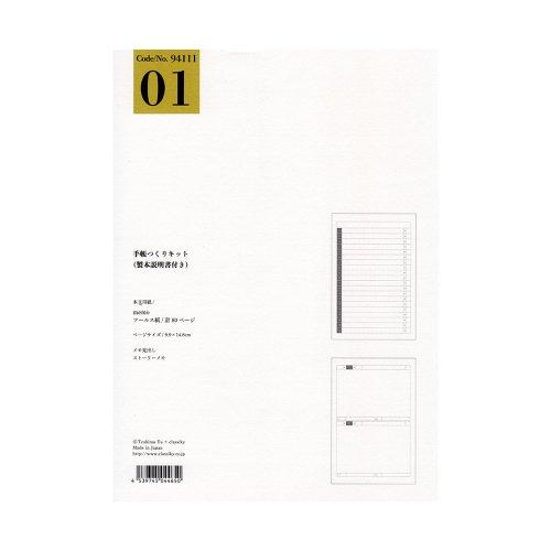 【倉敷意匠】手帳作りキット/ 本文用紙 (memo) フールス紙