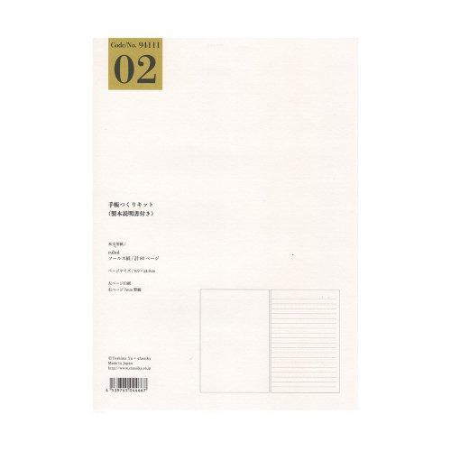 【倉敷意匠】手帳作りキット/ 本文用紙 (ruled) フールス紙