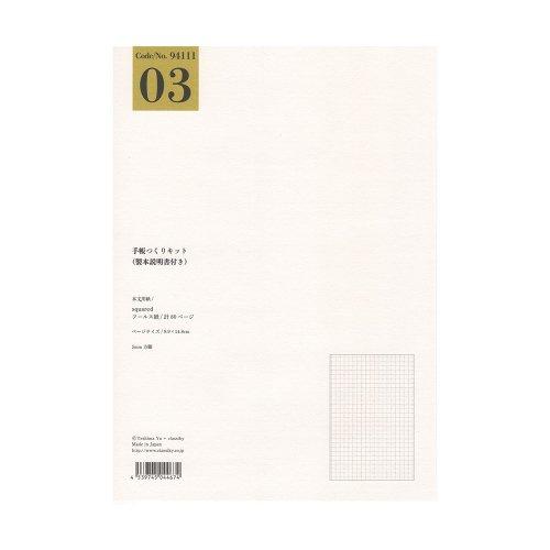 【倉敷意匠】手帳作りキット/ 本文用紙 (squared) フールス紙