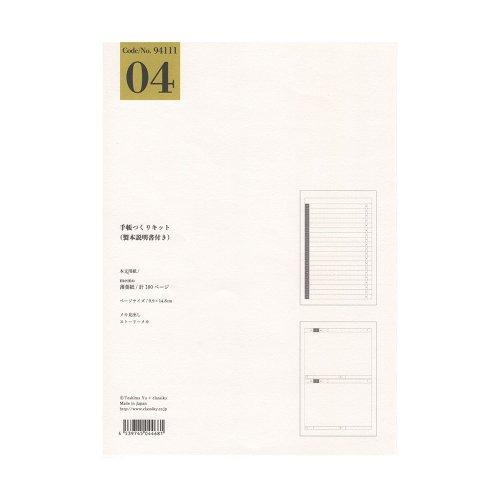 【倉敷意匠】手帳作りキット/ 本文用紙 (memo) 薄葉紙