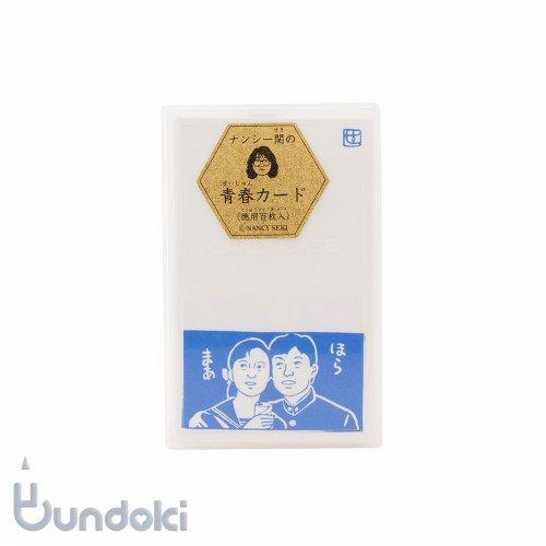 【倉敷意匠】ナンシー関の青春カード100枚入り