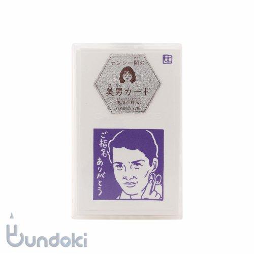 【倉敷意匠】ナンシー関の美男カード100枚入り