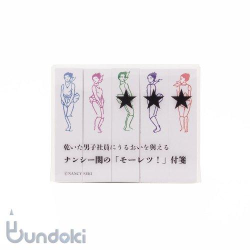 【倉敷意匠】ナンシー関のモーレツ!付箋