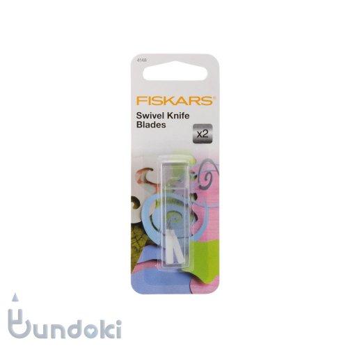 【FISKARS/フィスカース】スイベル ナイフ替刃