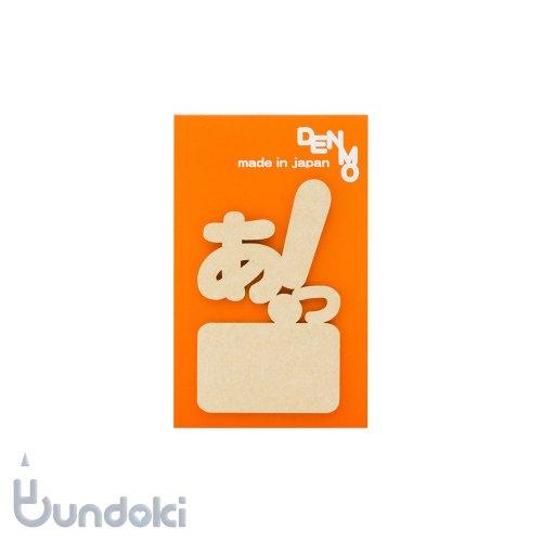 【グローバル・ウィングス】DENMO/あっ!