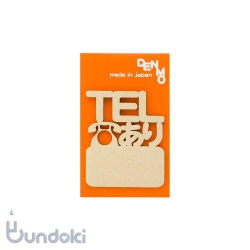 【グローバル・ウィングス】DENMO/TELあり