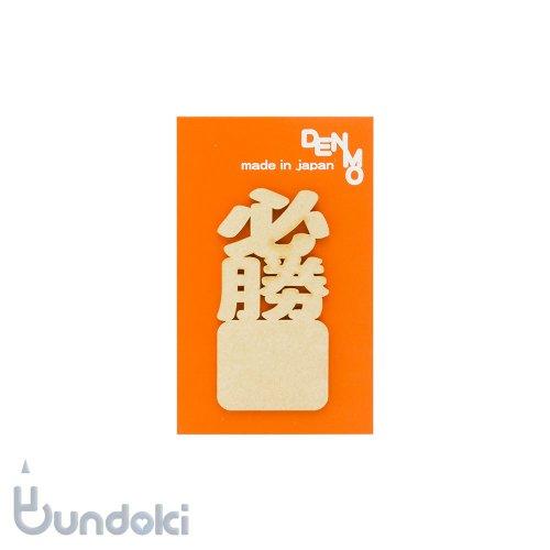 【グローバル・ウィングス】DENMO/必勝