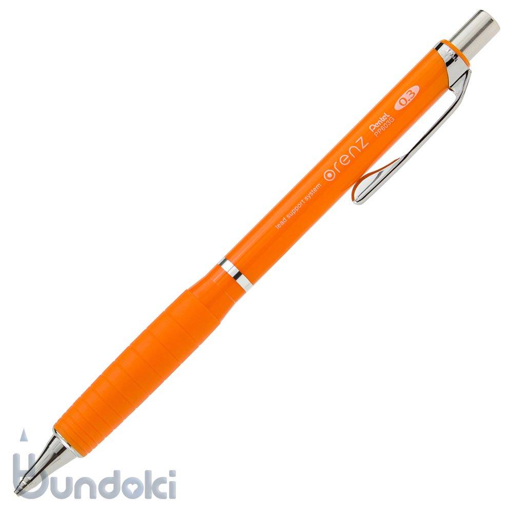 【Pentel/ぺんてる】orenz/シャープペンシル オレンズ グリップ 0.3mm(オレンジ)