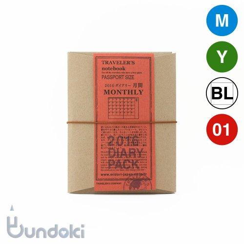 【MIDORI/ミドリ】トラベラーズノート パスポートサイズダイアリー2016/月間 (茶)