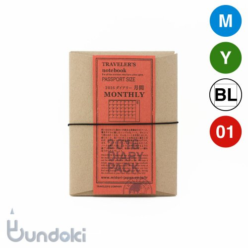 【MIDORI/ミドリ】トラベラーズノート パスポートサイズダイアリー2016/月間 (黒)