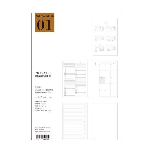 【倉敷意匠】手帳作りキット/ 本文用紙 (monthly #01 2016年版) 薄葉紙