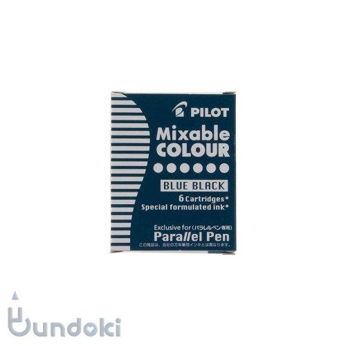 【PILOT/パイロット】パラレルペン専用カートリッジインキ (ブルーブラック)