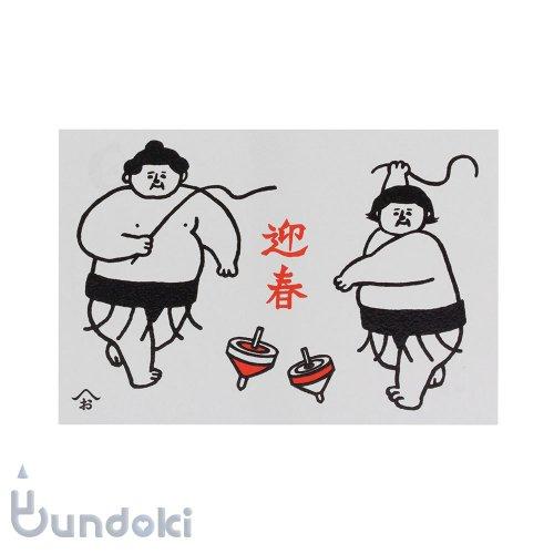 【西東】おはぎやま年賀状  (こま)