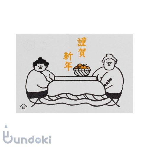 【西東】おはぎやま年賀状 (こたつ)