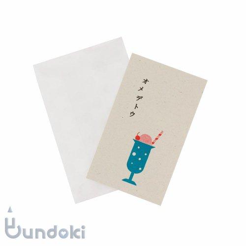 【水縞】おやつメッセージカード (オメデトウ)