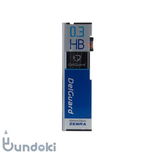 【ZEBRA/ゼブラ】DelGuard/デルガード替え芯 (0.3mm/HB)