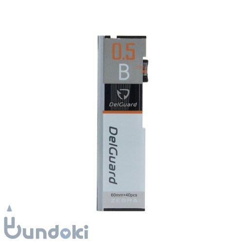 【ZEBRA/ゼブラ】DelGuard/デルガード替え芯 (0.5mm/B)