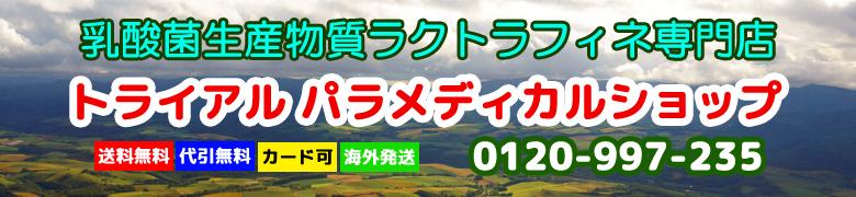 トライアルパラメディカルショップ[送料・代引料無料・カードOK・海外発送可]