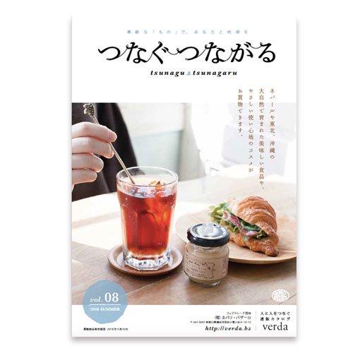 2018夏号 つなぐつながる vol8(食品・化粧品)