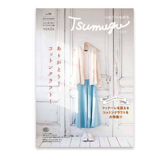 2018夏つなぐつながる 〜tsugumu〜(服)vol.6 -人と人をつなぐライフスタイル誌-