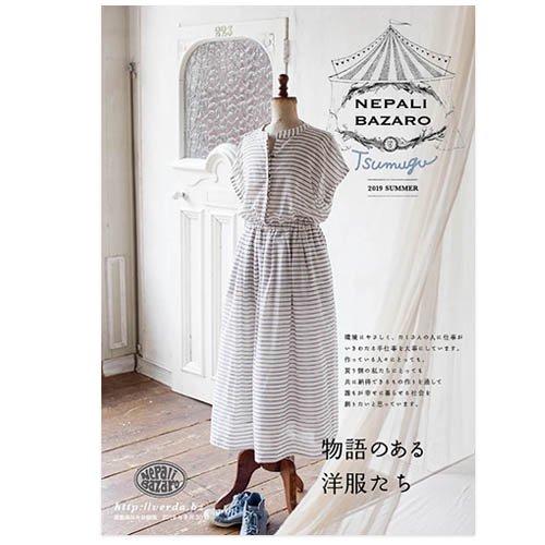 2019夏つなぐつながる 〜tsugumu〜(服) -人と人をつなぐライフスタイル誌-