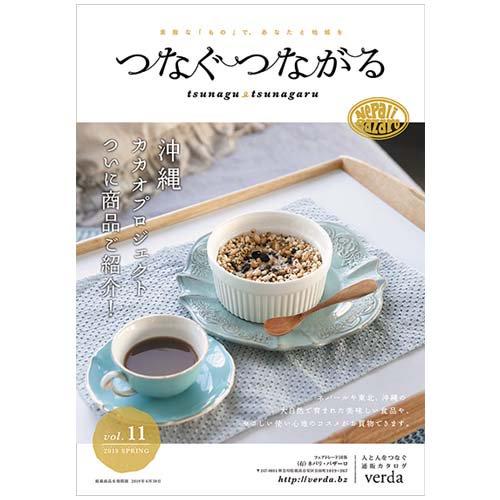 2019春号 つなぐつながる vol11(食品・化粧品)