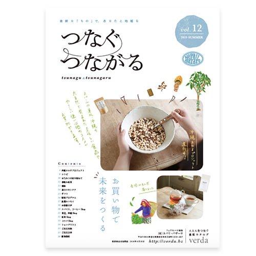 2019夏号 つなぐつながる vol12(食品・化粧品)