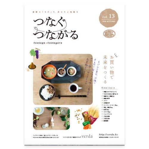 2019秋号 つなぐつながる vol13(食品・化粧品)