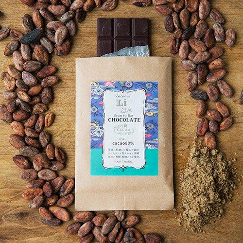LISAチョコレート・ビター【cacao80%】