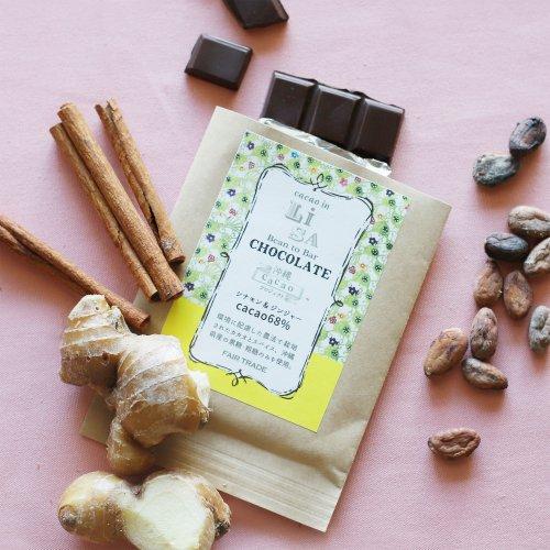 LISAチョコレート・シナモン&ジンジャー【cacao68%】