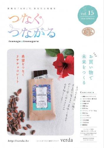 2020春号 つなぐつながる vol15(食品・化粧品)