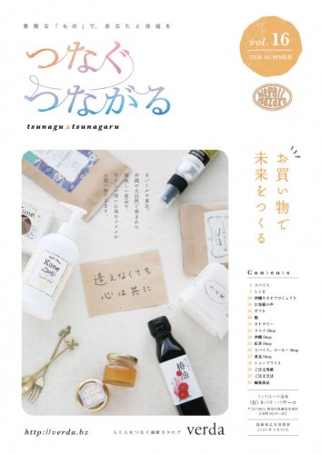 2020夏号 つなぐつながる vol16(食品・化粧品・服)