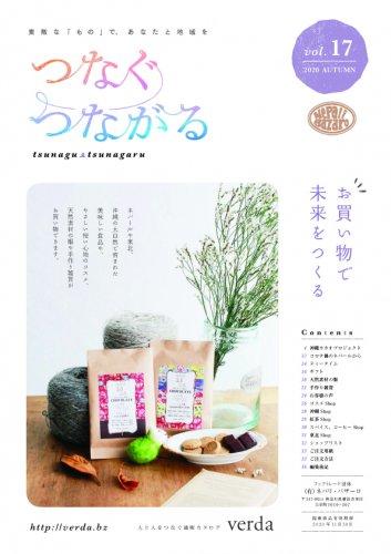 2020秋号 つなぐつながる vol17(食品・化粧品・服)