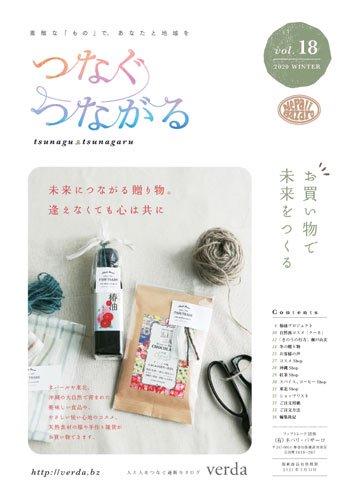 2020冬号 つなぐつながる vol18(食品・化粧品・服)