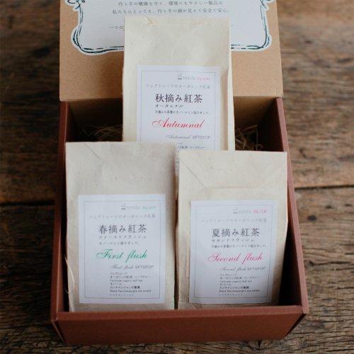 季節の紅茶のギフトセット
