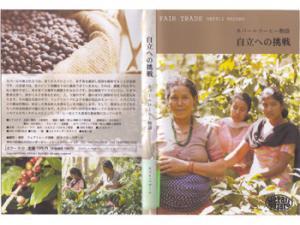 コーヒーDVD「自立への挑戦-ネパールコーヒー物語-」