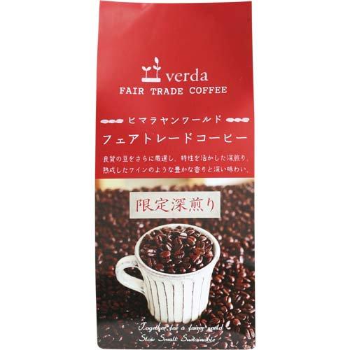 フェアトレードコーヒ−・深煎り