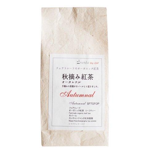 2018オータムナル・秋摘み紅茶
