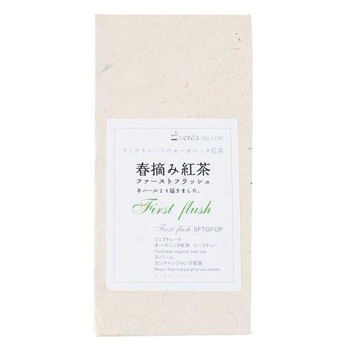 ファーストフラッシュ・春摘み紅茶