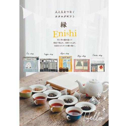 選べるカタログギフト「縁-えにし-」5千円タイプ