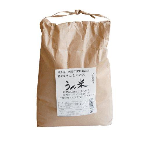 """アグリ笹森さんの""""うん米""""・岩手県奥州ひとめぼれ"""